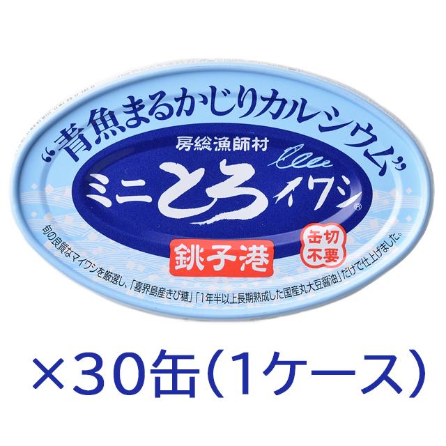 ミニとろイワシ味付 30缶(ケース販売)【千葉産直サービス】