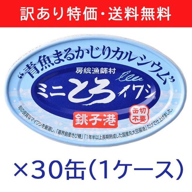訳あり・ミニとろイワシ味付30缶(ケース)約23%OFF【千葉産直サービス】