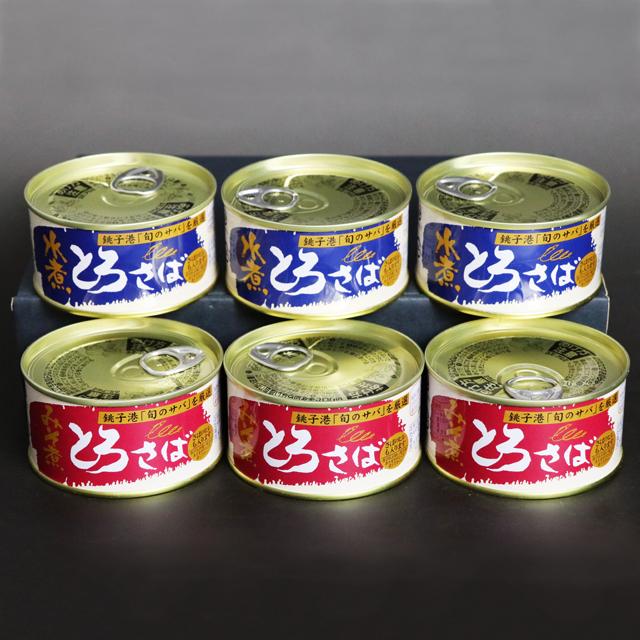 [ギフト]とろさば(みそ煮・水煮)各3缶【千葉産直サービス】