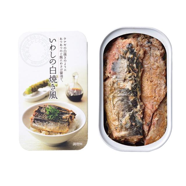 いわしの白焼き風 10缶【千葉産直サービス】