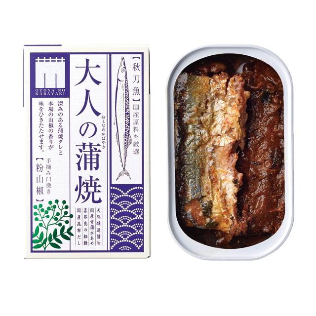 大人の蒲焼 8缶【千葉産直サービス】