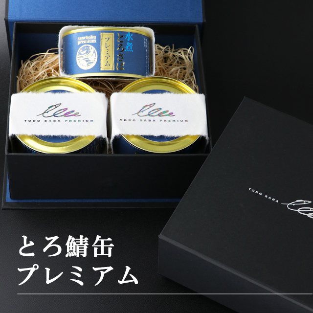 WEB限定【とろさば・プレミアム缶(水煮)】 3缶入(送料無料)【千葉産直サービス】