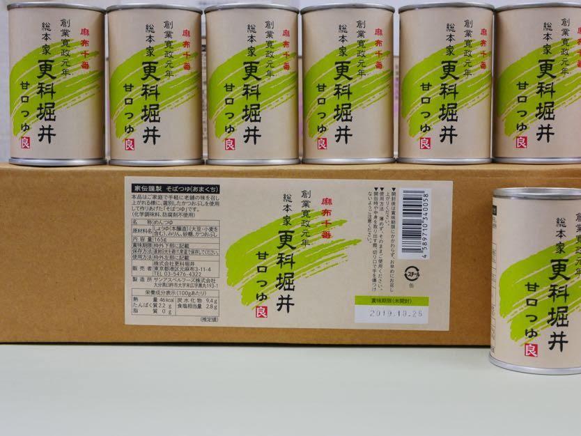 【ご家庭用】甘口つゆ 30缶/60人前