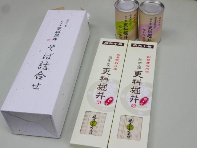 新そば詰合せ(そば2箱+つゆ2缶)ギフトボックス