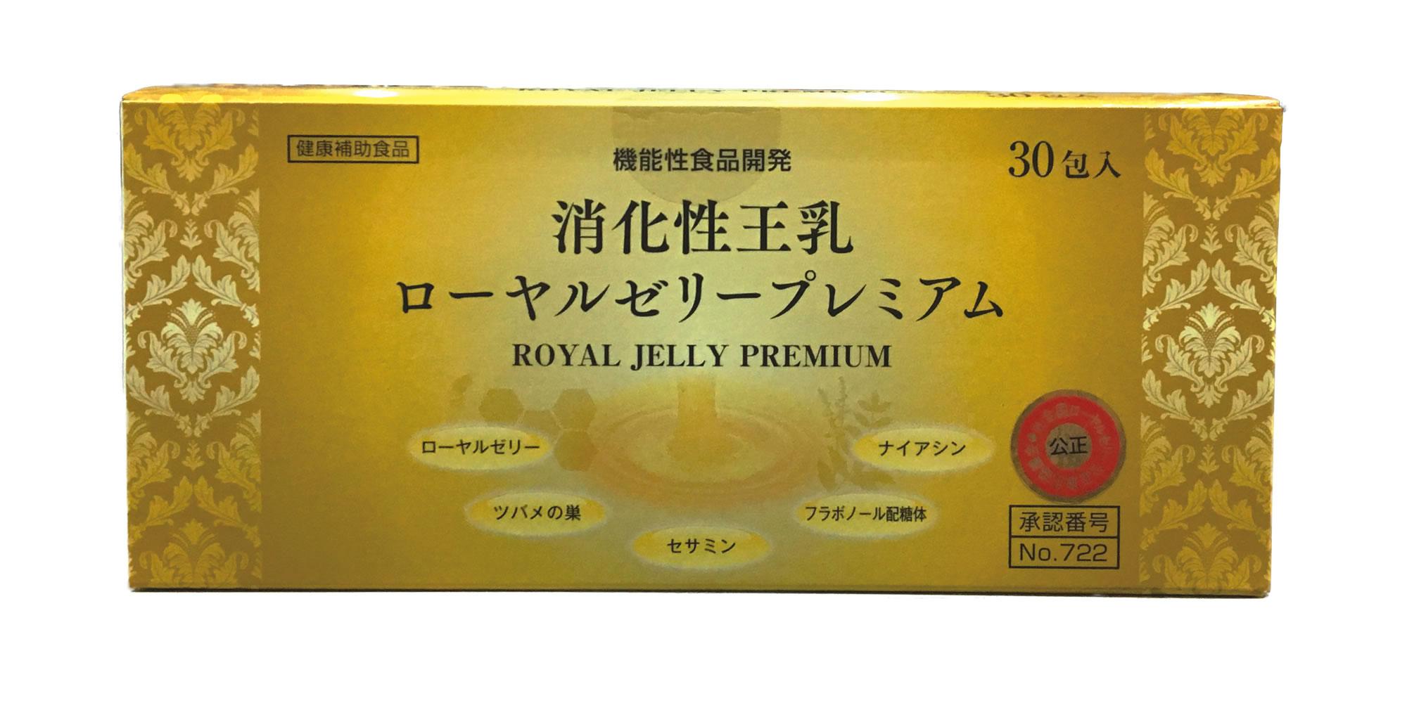 消化性王乳ローヤルゼリープレミアム(30袋)