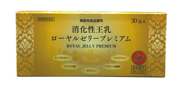 定期コース:消化性王乳ローヤルゼリープレミアム(30袋)