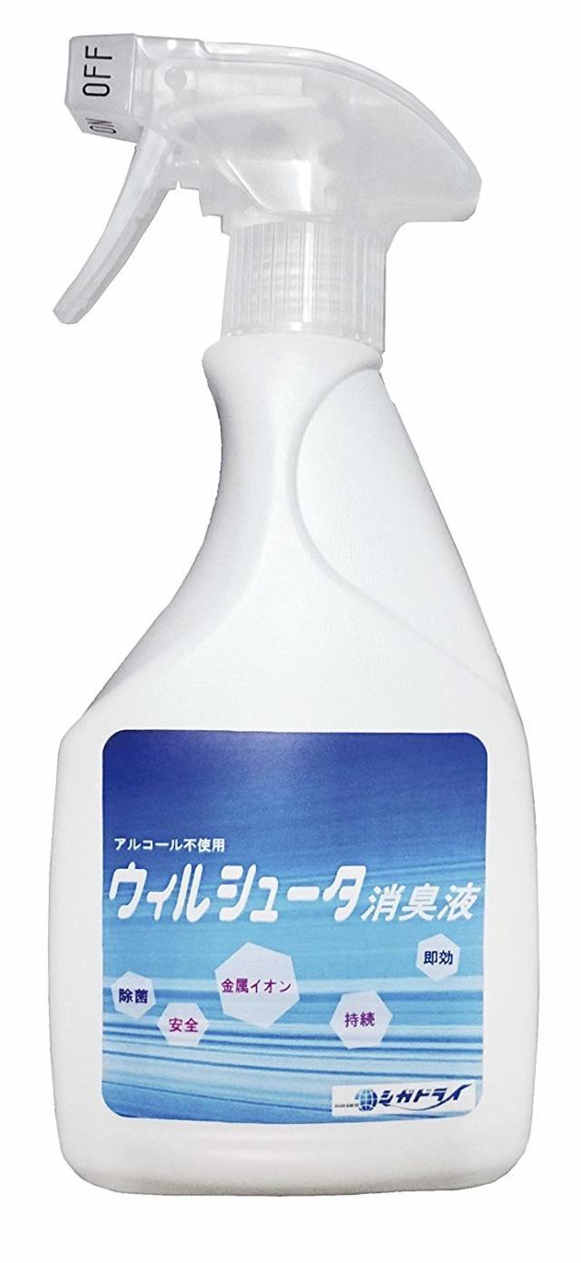 ウィルシュータ 除菌抗菌消臭スプレー 500ml ※期間限定送料無料