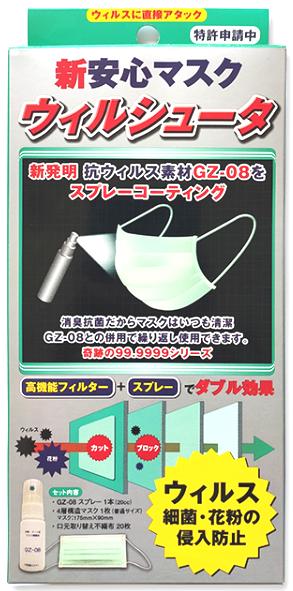 新安心マスク ウィルシュータ ※期間限定送料無料~8月31日