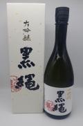 高木酒造 十四代 大吟醸 黒縄 720ml(生詰 要冷蔵)