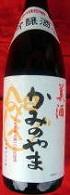 美酒かみのやま1.8L(吟醸酒)