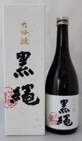 高木酒造 大吟醸 黒縄 720ml(生詰 要冷蔵)