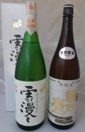 出羽桜雪漫々1.8Lと高木酒造特撰朝日鷹生貯蔵酒1.8Lのセット