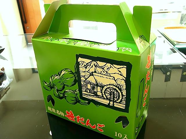 笹だんご化粧箱【10本用】