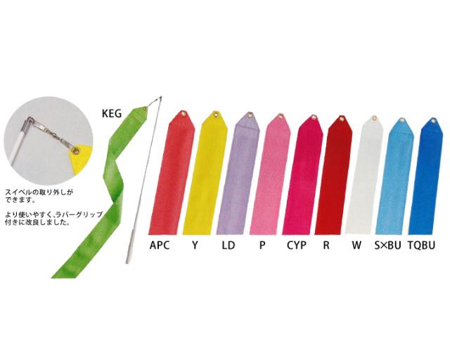【新体操】ササキ リボンセット MJ760S