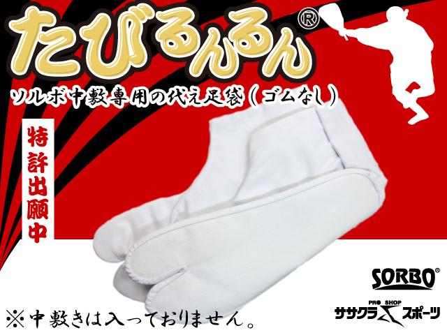足袋 ゴムなし(女踊り・鳴り物用) ソルボ中敷の専用の代えの足袋