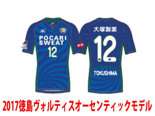 2017シーズン 徳島ヴォルティスオーセンティックモデル1stゲームシャツ P2JA7Y0401