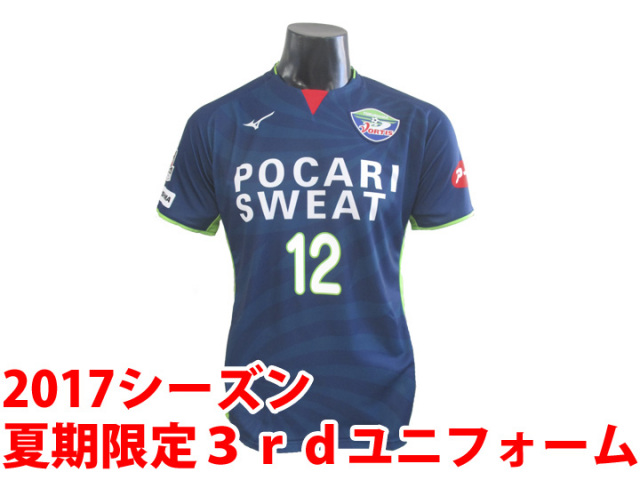 徳島ヴォルティス 2017シーズン 夏期限定3rdユニフォーム