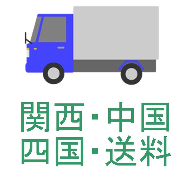 関西四国中国送料