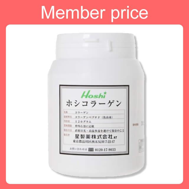 ホシコラーゲン