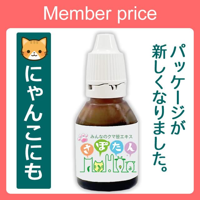 猫用サプリメント リオナチュレ クマ笹エキス 10ml (新名称・さぽたん)