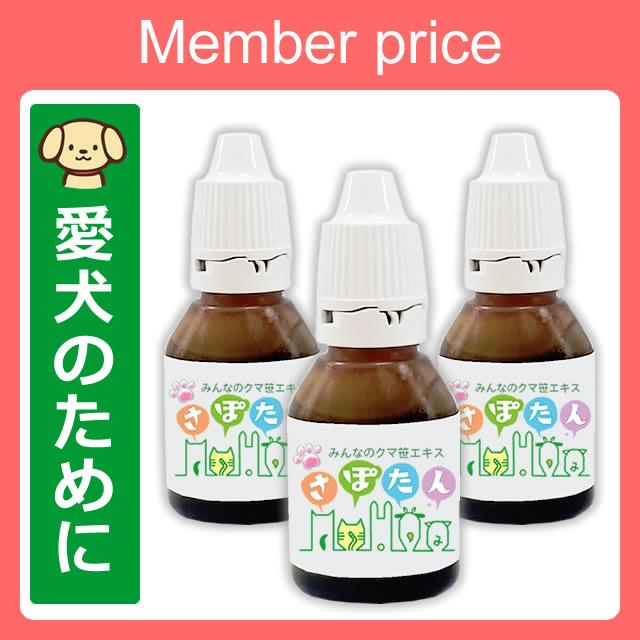 【3本セット】愛犬の元気をサポート!リオナチュレ クマ笹エキス 10ml (新名称・さぽたん)