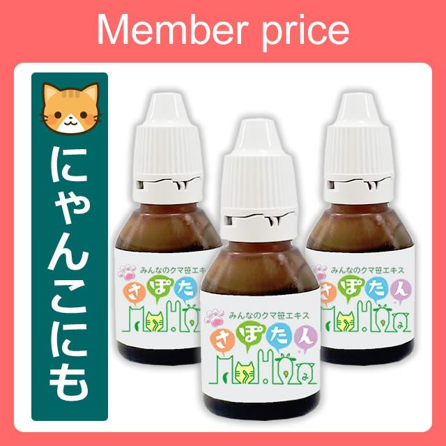 猫用サプリメント 3本セット リオナチュレ クマ笹エキス 10ml (新名称・さぽたん)