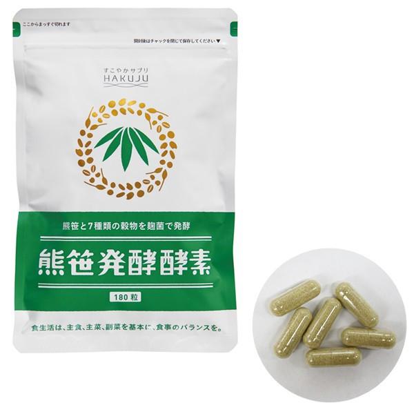 ハクジュ 熊笹発酵酵素 180粒|白寿生科学研究所(ビジター価格...