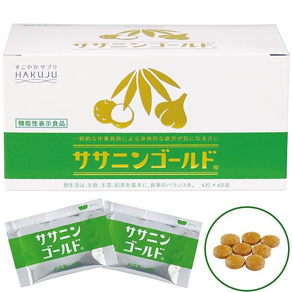 ハクジュ ササニンゴールド 60包【送料無料】|白寿生科学研究所(ビジター価格)
