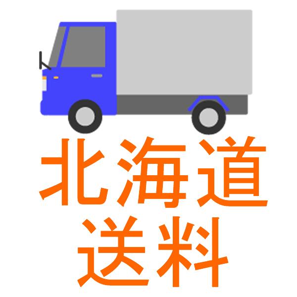 北海道送料