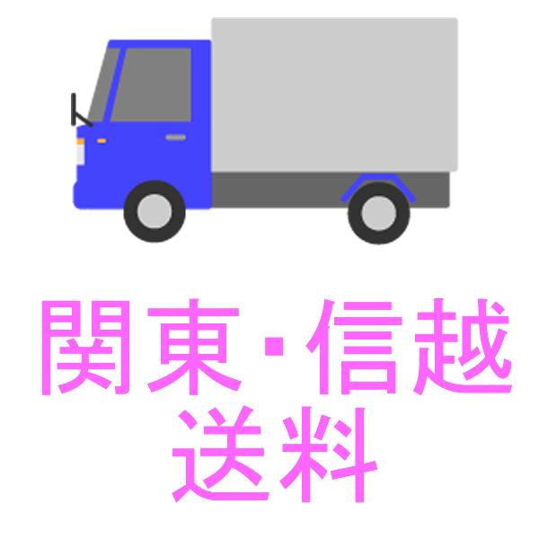 関東・信越送料