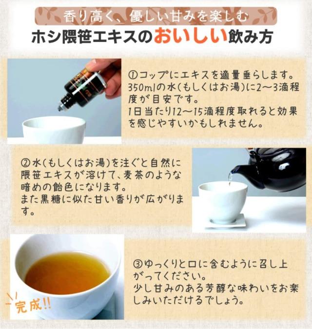 ホシ隈笹エキスの飲み方