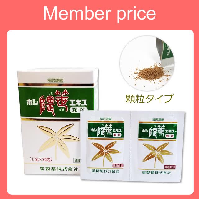 ホシ隈笹エキス 顆粒タイプ 30包 (ササランド会員価格)
