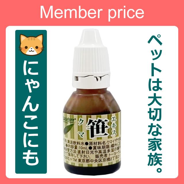猫用 リオナチュレ 隈笹エキス