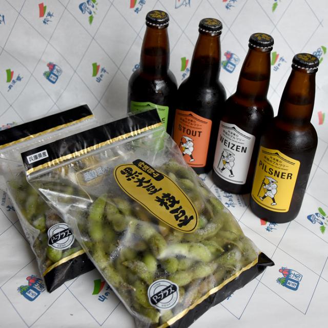 送料無料 丹波篠山セット(黒枝豆1キロと丹波篠山の地ビール4種類飲みくらべ)