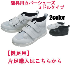 ≪予約商品≫ 装具用カバーシューズ[250~280cm]/品番:SW-131/健足用/片足購入