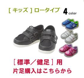 サスウォーク 装具用カバーシューズ [装具を着けずに履く健足用靴/品番:SW-301/15~24cm]/片足よりお求めいただけます。