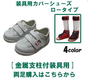 装具用カバーシューズ/品番:SW-303/SLB装具/両足購入/予約