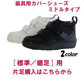 サスウォーク 子供用装具靴 女性用装具靴 装具用カバーシューズ オーバーシューズ 健足 履きやすい 履かせやすい 片足で買えます SW-331 健足用靴