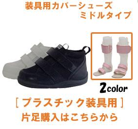 サスウォーク 子供用装具靴 女性用装具靴 装具用カバーシューズ オーバーシューズ SHB装具 履きやすい 履かせやすい 片足で買えます SW-332 SHB装具靴