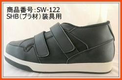 サスウォーク メンズサイズ 装具用カバーシューズ 【SW-122/SHB装具】/両足購入