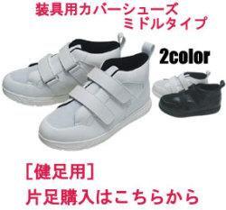 装具用カバーシューズ メンズサイズ/品番:SW-131/健足用/片足購入