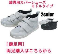 装具用カバーシューズ メンズ[品番:SW-131/健足]/両足購入