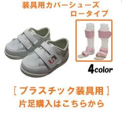 装具用カバーシューズ/品番:SW-302/SHB装具/片足購入