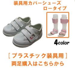 装具用カバーシューズ[品番SW-302]/プラスチック素材装具/両足購入
