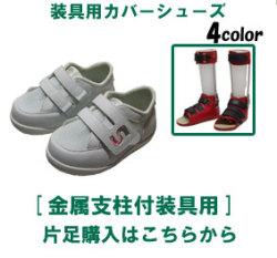 装具用カバーシューズ/品番:SW-303/SLB装具/片足購入