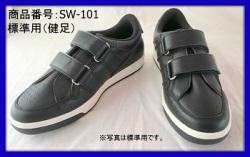 サスウォーク メンズ用カバーシューズ【品番:SW-101/標準用/健足】片足購入