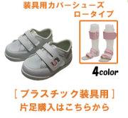 装具用カバーシューズ/品番:SW-302/SHB装具/片足購入/予約