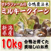 【29年新潟産】合鴨農法ミルキークイーン10Kg(5kg×2)【生産直売】【送料無料】