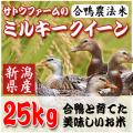 【29年新潟産】合鴨農法ミルキークイーン25Kg(5kg×5)【生産直売】【送料無料】