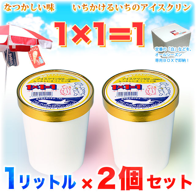 高知のアイスクリン「1×1(いちかけるいち)・アイス」1リットルどれでも選べる2個セット